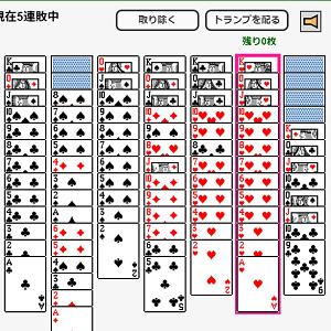 の つぼ ゲーム ソリティア